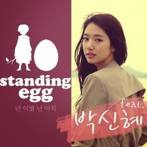 Standing Egg Ft Park Shin Hye Break Up For You, I'm Still 넌 이별 난 아직