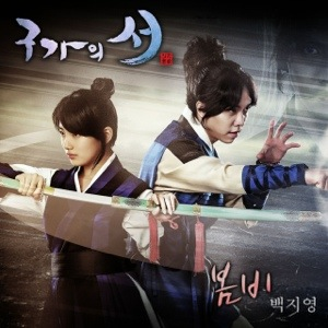 Lagu Ost Gu Family Book Episode 21