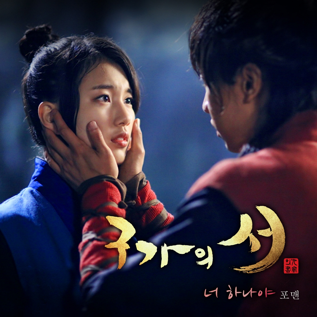 Songs gu family book korean drama