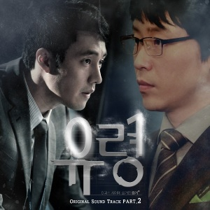 Ghost_(2012)_OST_Part_2