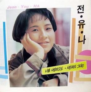 jeon yuna i still love you