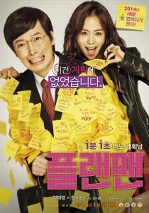 Plan_Man_-_Korean_Movie-p1