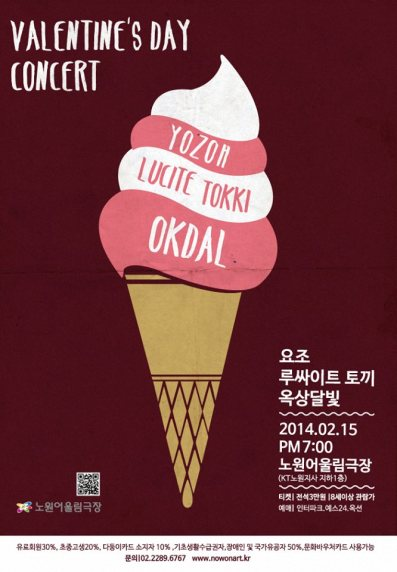 On Saturday February 15th, Lucite Tokki will present a Valentine's Day Concert along with Yozoh and Okdal