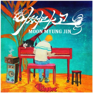moon myung jin