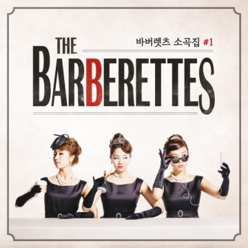 the-barberettes-1st-album-560x560