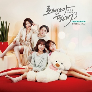 Peppermoon - Peu A Peu Lyrics (I Need Romance 3 OST)