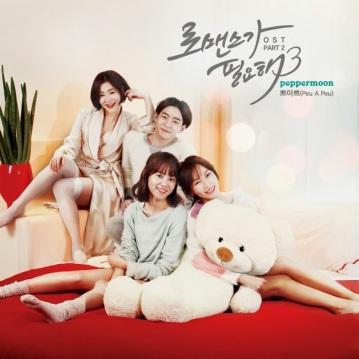 Peppermoon - Peu A Peu Lyrics (I Need Romance 3 OST)
