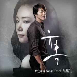 Temptation_OST_Part_2