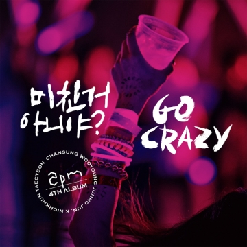 2PM-Go-Crazy-Grand-Edition