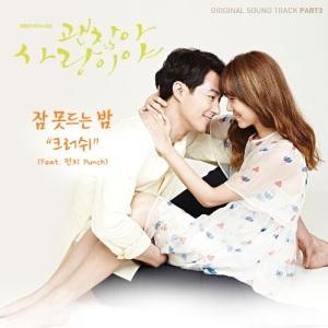 It's_Okay,_It's_Love_OST_Part_3