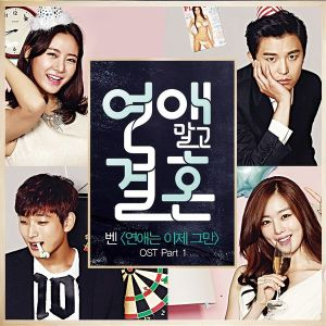 600px-Marriage_Not_Dating_OST_Part_1