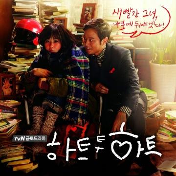 cover-하트_투_하트_OST